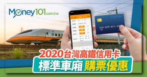 2020 台灣高鐵信用卡優惠推薦:標準車廂