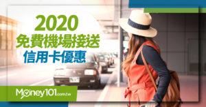 【2020 旅遊交通】20家銀行信用卡免費機場接送看這裡(1.7更新)