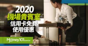 2020年信用卡免費機場貴賓室優惠(2.10更新)