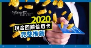 【刷卡攻略】2020 年下半年現金回饋信用卡哪張回饋最高? 不同類型這樣看