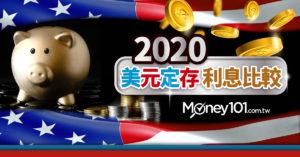 2020 年 美金/美元定存利率哪間銀行比較高? 超過 30 家銀行完整比較(10.21更新利率)