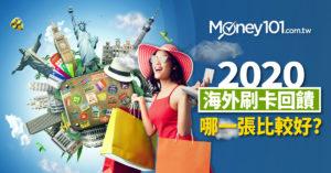 【2020 國外刷卡優惠】最新一季海外現金回饋 2.5 % 以上信用卡推薦