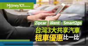 Zipcar、iRent、Smart2go 格上車共享 台灣 3 大共享汽車租車優惠比一比