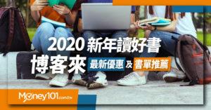 2020 新年讀好書 博客來最新信用卡優惠及書單推薦