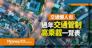 2020農曆春節過年期間交通管制一覽表:高乘載、匝道管制、收費與路況查詢
