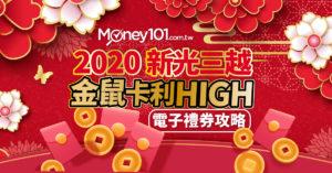 2020新光三越過年卡利 High 電子禮券兌換與信用卡攻略