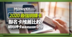 2020 網路購物信用卡、聯名卡推薦比較  網拍神卡最高現金回饋 6%