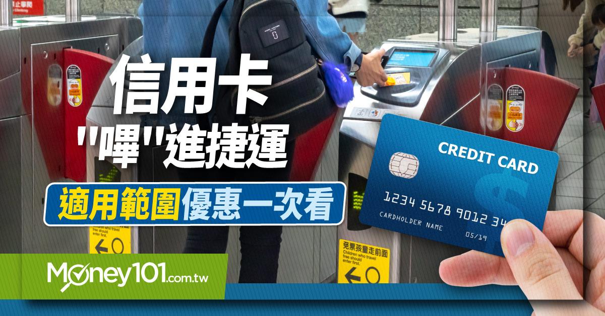 捷運信用卡