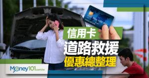 【2021信用卡權益】各家銀行道路救援優惠、電話與信用卡推薦