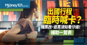 武漢肺炎旅遊示警 華航、長榮、虎航…等機票退費、退票規定與QA整理