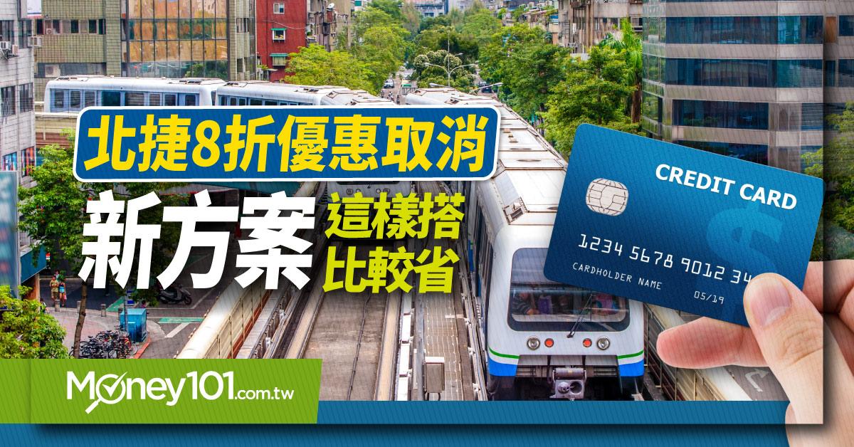 台北捷運新方案