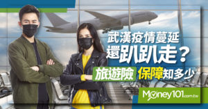 武漢肺炎15家產險公司旅平險、不便險理賠與否及常見問題大彙整