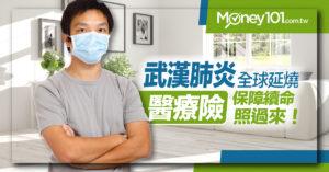 武漢肺炎你的醫療險會理賠嗎?3個QA一次搞懂!