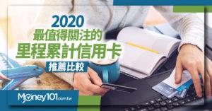2020年最值得關注的里程累計信用卡推薦比較(11.10更新)