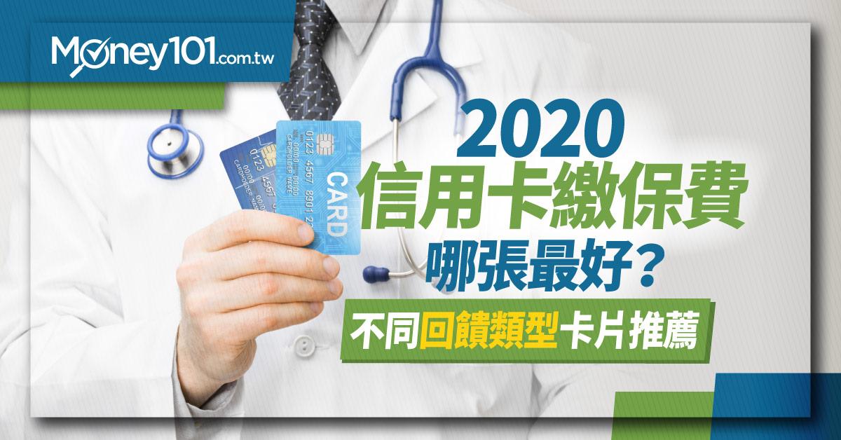 2020信用卡保費