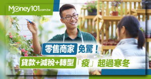 武漢肺炎店家、零售業補助   經濟部祭三大紓困方案
