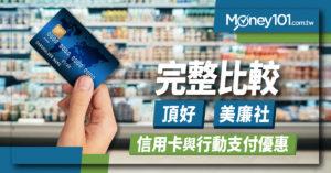 2021 頂好、美廉社信用卡及行動支付優惠總整理