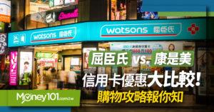 屈臣氏 vs. 康是美信用卡優惠大比較!購物攻略報你知