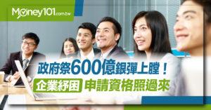 2020企業紓困貸款、銀行補助方案申請照過來