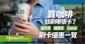 星巴克、Cama 、路易莎咖啡該用哪家銀行信用卡?刷卡、行動支付買咖啡優惠大彙整