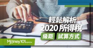 輕鬆解析2020年所得稅試算方式 怎麼算?年收入多少不用繳稅?(5.19更新)