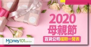 最新!2020母親節百貨公司檔期、信用卡優惠攻略總彙整