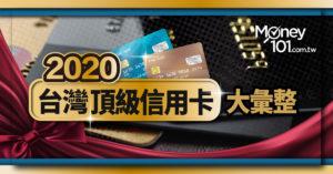 2020 世界卡、無限卡與極緻卡 台灣頂級信用卡大彙整(2020.3.11更新)