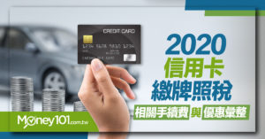 【聰明繳稅】2020牌照稅信用卡繳稅哪張有優惠?刷哪張看分期零利率? 這篇總整理