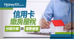 【2020年信用卡繳房屋稅】31家銀行分期方案及優惠彙整推薦(5.6更新)
