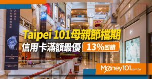 【2020 母親節檔期】台北101 「超級黃金週」「女力購物節」接力開跑 101Pay 再享加碼2%回饋
