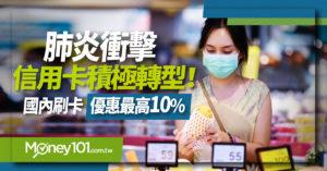沒人敢出國 銀行信用卡轉型內需拼求生  最高10%回饋