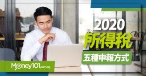 【2020報稅懶人包】健保卡線上報稅資料與流程 所得稅的五種申報方式