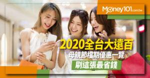 【2020母親節檔期】孝敬媽媽趁現在 全台遠東百貨/大遠百 刷卡優惠一次看 這間再抽按摩椅
