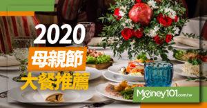 【2020 母親節檔期】逛街也要吃飽 台北 5 家百貨公司母親節餐廳推薦