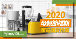【2020母親節檔期】購入家電趁現在 氣炸鍋、空氣清淨機、吸塵器特價中