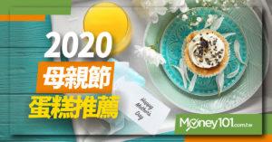 【2020母親節檔期】預購要快!5款人氣母親節蛋糕推薦