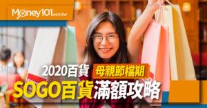 【2020母親節】SOGO 忠孝/復興/敦化館指定專櫃最高回饋 10% 優惠活動一次看