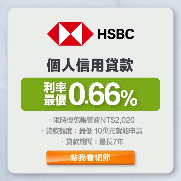 滙豐銀行 信用貸款