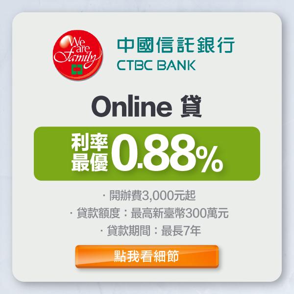 中國信託 Online貸