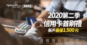 2020 獨家通路限定辦卡首刷禮加碼彙整