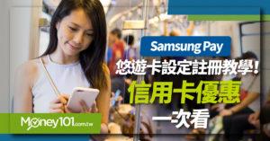 Samsung pay 悠遊卡與悠遊付差別?信用卡優惠有哪些?