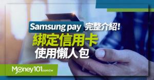 Samsung Pay 是什麼?怎麼設定?2020信用卡優惠總整理