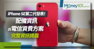 iPhone SE 2 發表!規格與電信價格方案完整揭露