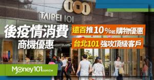 搶疫情後商機! 百貨推滿千送百購物優惠  台北 101 觀景台只要150元 頂級珠寶鐘錶展提前舉辦