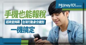 手機也能報稅!超商查詢碼怎麼列印?台灣行動身份識別又是什麼?