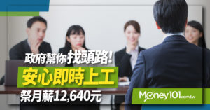 失業怎麼辦?勞動部安心即時上工補助你月薪1萬2千元!