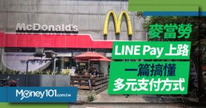 麥當勞 LINE Pay 上線 一篇搞懂信用卡 點點卡 甜心卡 使用範圍