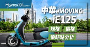 中華e-moving iE125 電動機車規格、價格及優缺分析
