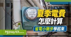 夏季電費怎麼計算?時間電價比較省嗎?