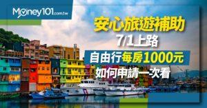 安心旅遊補助申請只到 10/31日 1,000 元補助如何登記?
